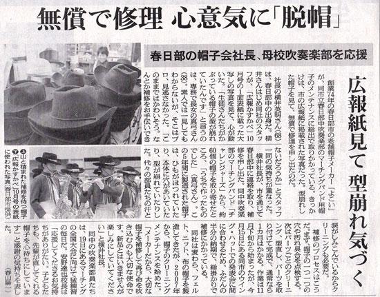 ヨコイの記事2015.12.4_朝日新聞埼玉版