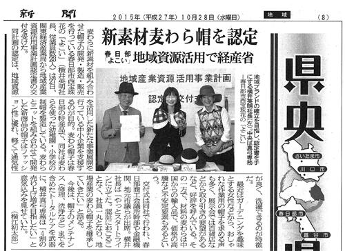 埼玉新聞20151028_よこい地域資源認証式