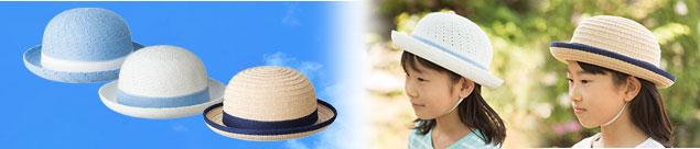 洗える園児帽 アクアクリーン