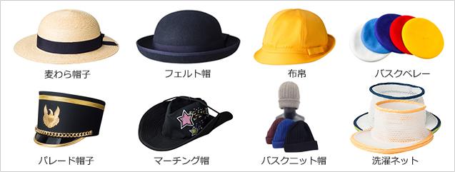 各種帽子と小物・グッズ