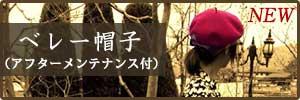 ベレー帽子(アフターメンテナンス付)